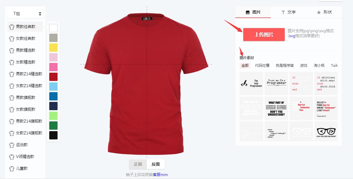 长袖t恤定制 长袖T恤和卫衣定制之间的差别!