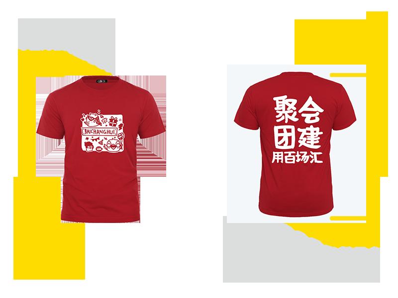 团建文化衫