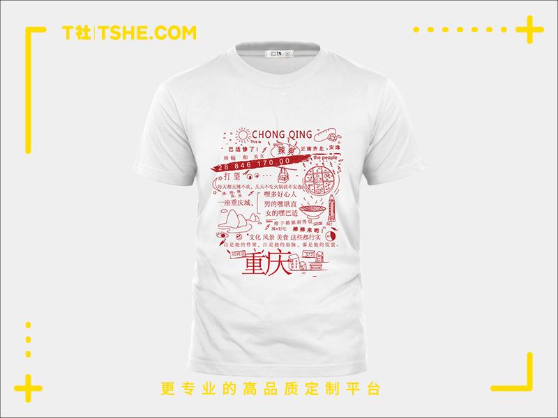 重庆文化衫个性城市特色图案设计