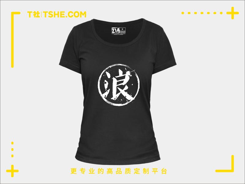 电子竞技T恤定制案例